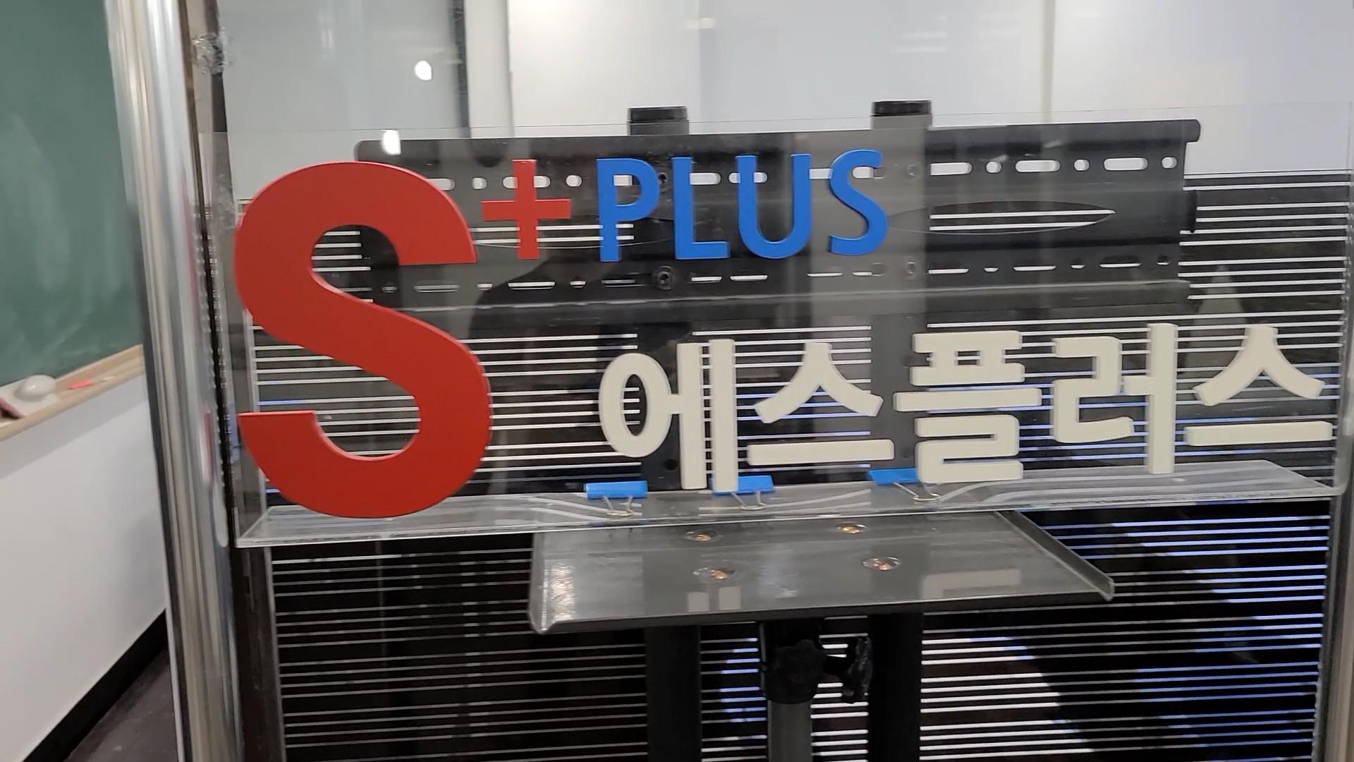 에스플러스학원 Splus Academy 비대면 온라인 완전탈바꿈.00_00_33_17.스틸 019로비로고2.jpg