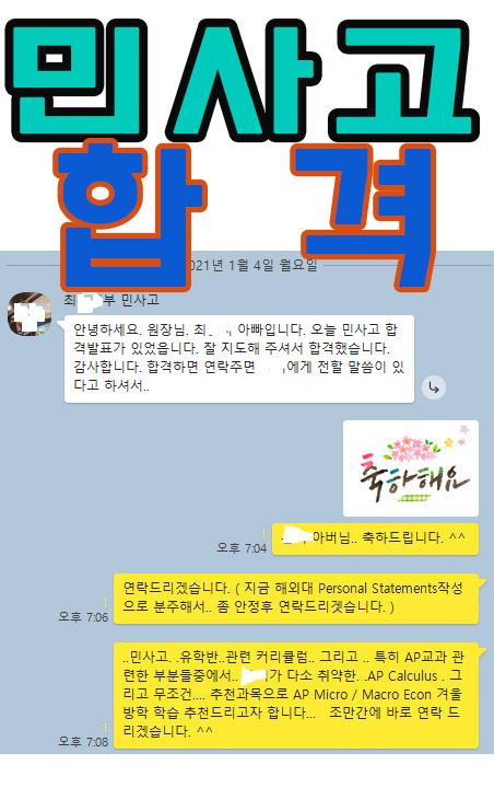 민사고 최OO아빠의 기쁨_타이틀.jpg