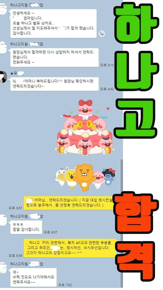 하나고 O민O엄마의 기쁨_타이틀.jpg