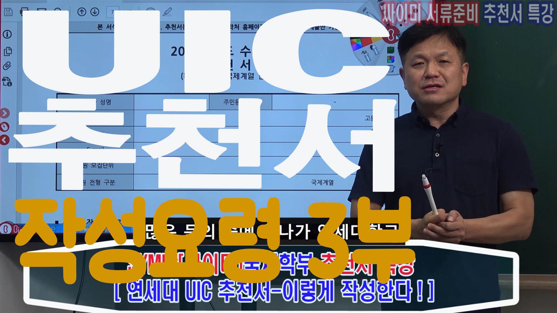 UIC_추천서_191216_1453_3부_썸네일1.jpg